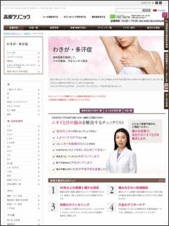 美容皮膚科紹介